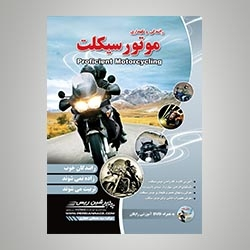 اصول راندن و نگهداری موتورسیکلت